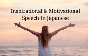 Motivational Speech In Japanese