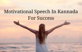 Motivational Speech In Kannada