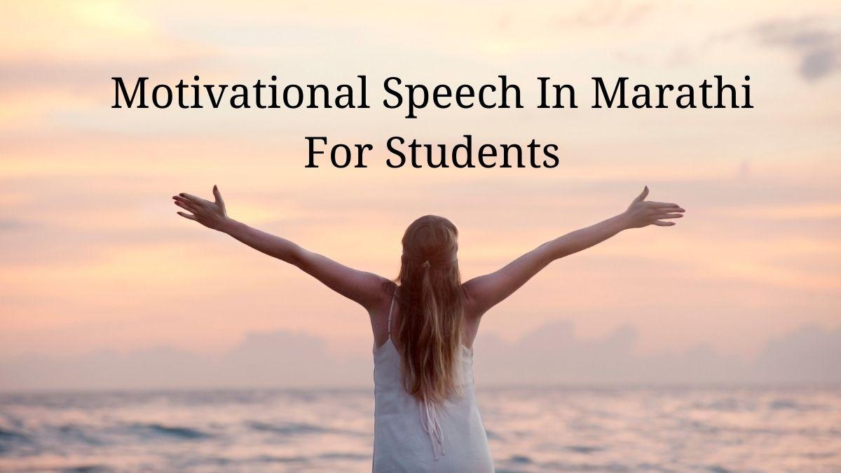 Motivational Speech In Marathi