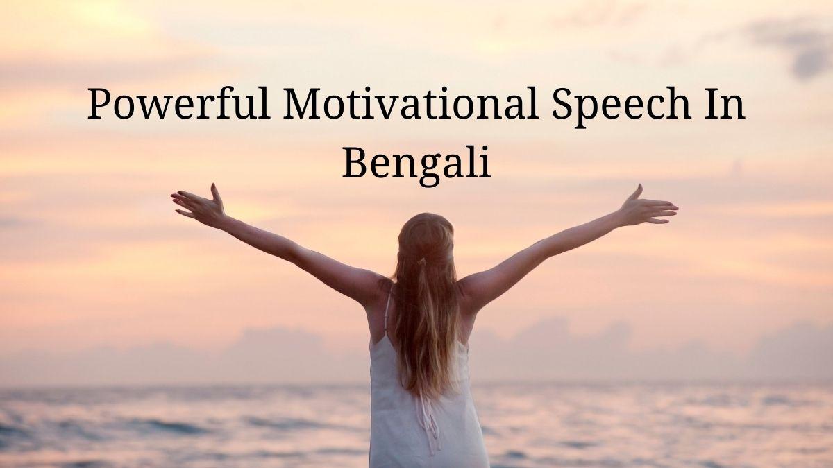 Motivational Speech In Bengali