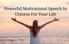 Motivational Speech In Chinese