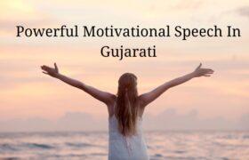 Motivational Speech In Gujarati