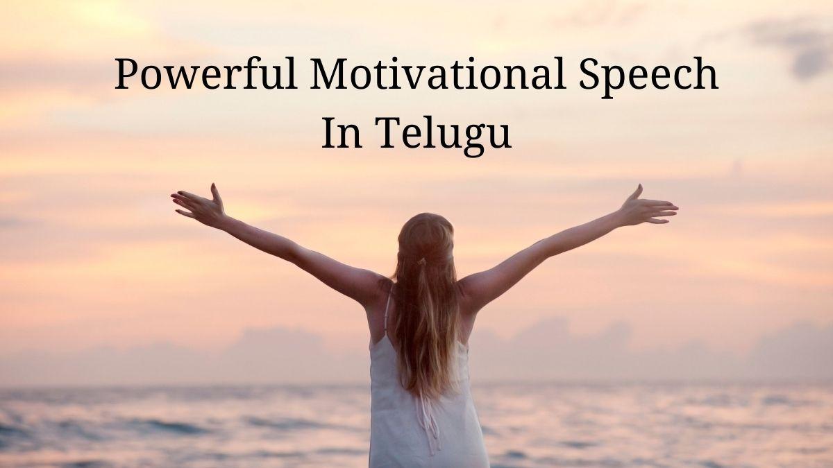 Motivational Speech In Telugu